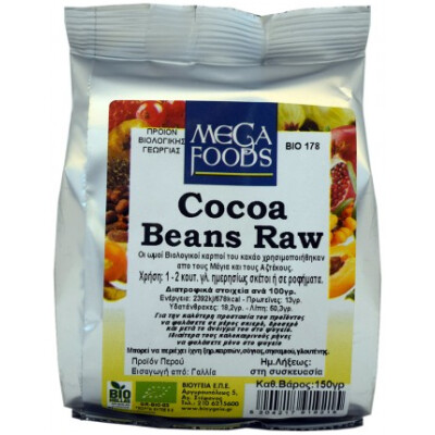 Cocoa beans RAW (ολόκληρος καρπός)